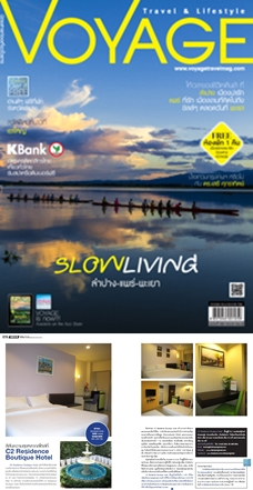 VOYAGE Magazine : Column Check-in